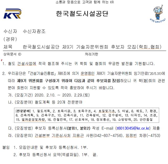 한국철도시설공단 제9기 기술자문위원회 후보자 모집(학회,협회)